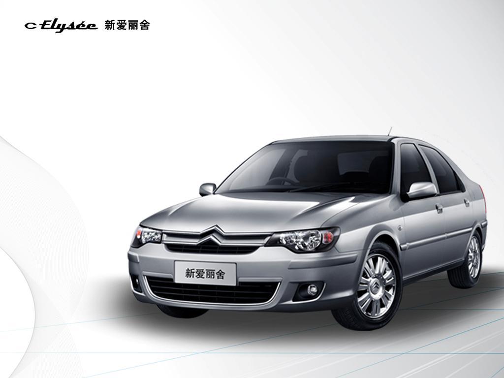 雪铁龙 爱丽舍 广元金顺汽车园高清图片